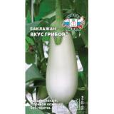 Баклажан Вкус грибов, 0,2г, БП среднеспелый (СеДеК) (10)