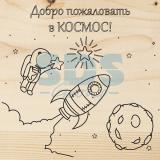 Доска для выжигания «Космос»
