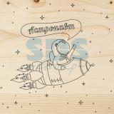 Доска для выжигания «Астронавт»