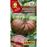 Томат  Полосатый шоколад 20шт, среднеспелый (Аэлита) (10)