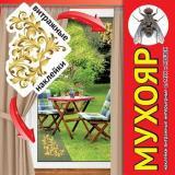 Наклейки Мухояр витражные интерьерные от мух и мошек, 4шт (№2 Барокко)