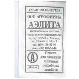 Бобы Белорусские 10г, БП, среднеспелые (Аэлита) (10)
