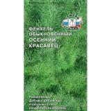 Фенхель Осенний Красавец 0,5г, раннеспелый (СеДеК) (10)