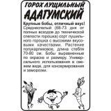 Горох Адагумский 10г, БП, среднеспелый (Аэлита) (10)