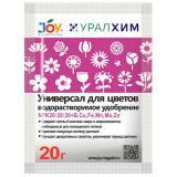 Удобрение Joy Универсал для цветов 20гр (30)