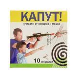 Спирали (мини) Капут от комаров и мошек 10шт ЭКОНОМ (120)