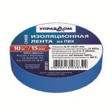 Изолента ПВХ синяя Управдом 10м 15мм*0,15(500)