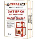 Затирка белая жаростойкая  5кг Терракот (4)