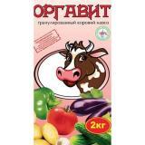 Удобрение Оргавит коровий 2кг (6)