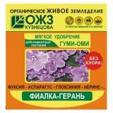 Удобрение Гуми-ОМИ фиалка-герань 50гр (54)