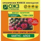 Удобрение Гуми-ОМИ кактус-алоэ 50гр (54)