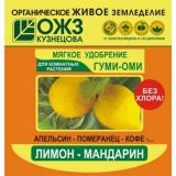Удобрение Гуми-ОМИ лимон-мандарин 50гр (NPK 7-7-10)  (54)