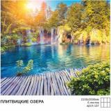 Плитвицкие озера.Хорватия фотообои 210*196 см (Екатеринбург) 12л