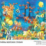 Тайны морских глубин 210*196 см (Екатеринбург) 12л /